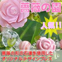 色々な石達の薔薇の園・ローズガーデンブレスレット