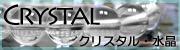 4月・クリスタル(水晶)