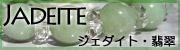 5月・ジェダイト(翡翠)