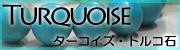 12月・ターコイズ(トルコ石)