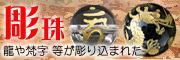 龍や四神・梵字などが彫りこまれた彫珠